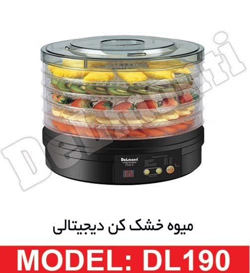 میوه خشک کن دیجیتالی برند دلمونتی مدل DL190