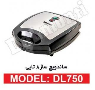 ساندویچ ساز 8 تایی برند دلمونتی مدل DL750