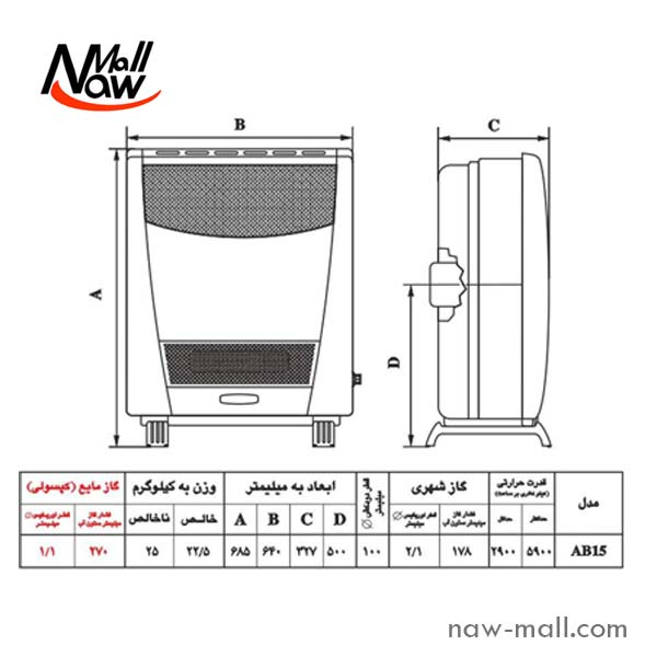 بخاری گازی نیک کالا مدل ناهید AB15-R