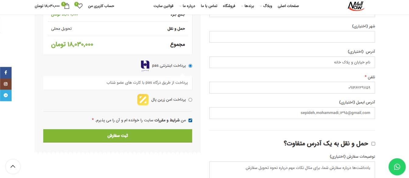 راهنمای خرید از سایت ناومال