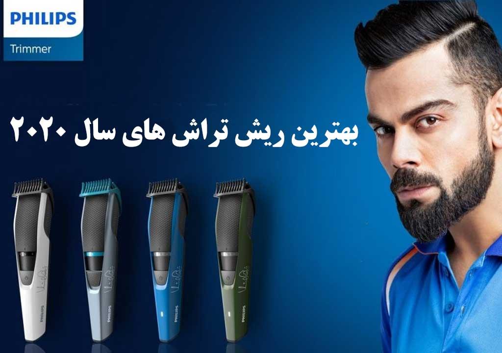 بهترین و پر فروش ترین ماشین اصلاح موی صورت آقایان