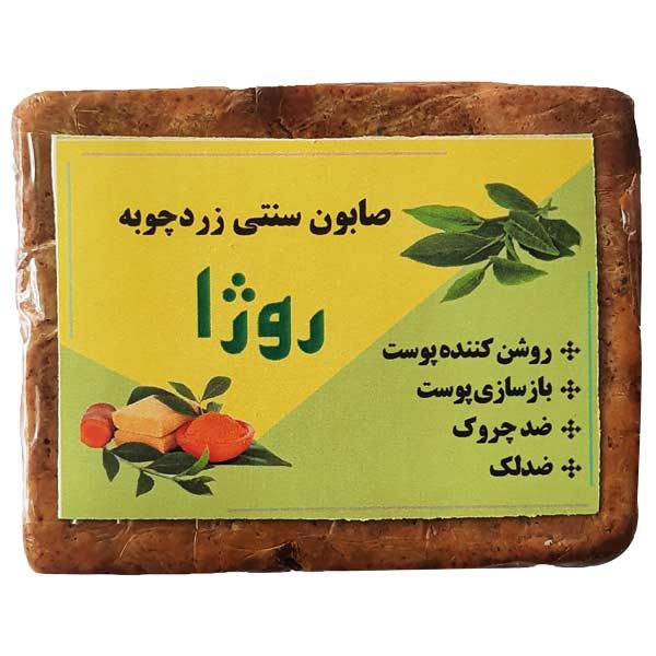 صابون سنتی زردچوبه روژا