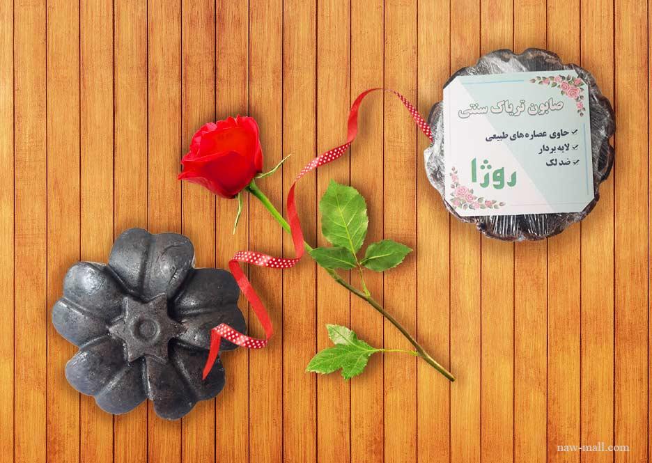 صابون تریاک دست ساز سنتی اصل